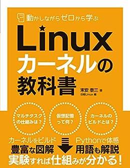 [末安 泰三, 日経Linux]の動かしながらゼロから学ぶ Linuxカーネルの教科書