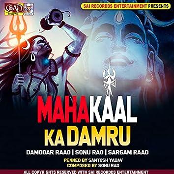 Mahakal Ka Damru