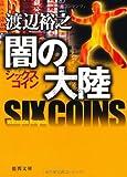 シックスコイン 闇の大陸 (徳間文庫)