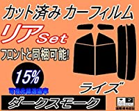 A.P.O(エーピーオー) リア (s) ライズ (15%) カット済み カーフィルム A200A A210A raize トヨタ