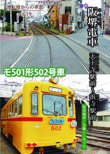 阪堺電車 天王寺駅前〜浜寺駅前 (運転席からの車窓vol.19) [DVD]