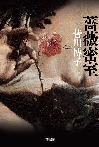 薔薇密室 (ハヤカワ文庫 JA ミ)の詳細を見る