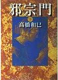 邪宗門〈下〉 (朝日文芸文庫)