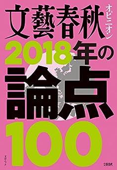 [文藝春秋]の文藝春秋オピニオン 2018年の論点100 (文春e-book)