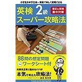 小学生/中学生のための英検スーパー攻略法 - 2級: 筆記&面接への集中対策