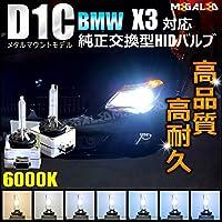 BMW X3 E83(後期) F25(前期・後期) 対応 ヘッドライト HID バルブ 純正 Lowビーム 交換用 6000k【メガLED】