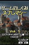 game no shikumi supremacy vol 5 cosutican no ge-muron 1: koten wo yomitoku (Japanese Edition)
