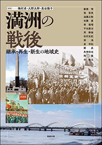 満洲の戦後―継承・再生・新生の地域史 (アジア遊学225)