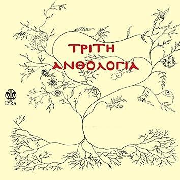 Triti Anthologia (Se Poiimata Ellinon Poiiton)
