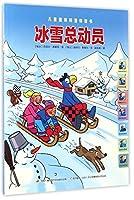 儿童趣味科普体验书:冰雪总动员