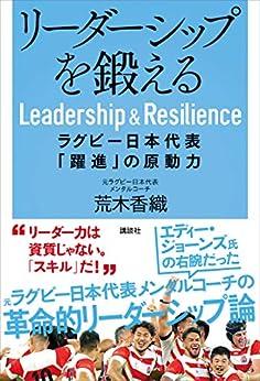 [荒木香織]のリーダーシップを鍛える ラグビー日本代表「躍進」の原動力