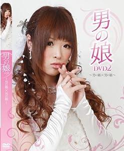 男の娘DVD2 ~男の娘×男の娘~