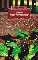 Itihas Sanyaog Aur Sarthakata