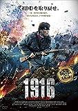 1916 〜自由をかけた戦い〜[TMSS-423][DVD]
