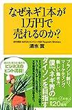 なぜネギ1本が1万円で売れるのか? (講談社+α新書)
