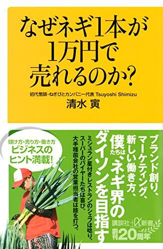 なぜネギ1本が1万円で売れるのか? (講談社+α新書) - 清水 寅