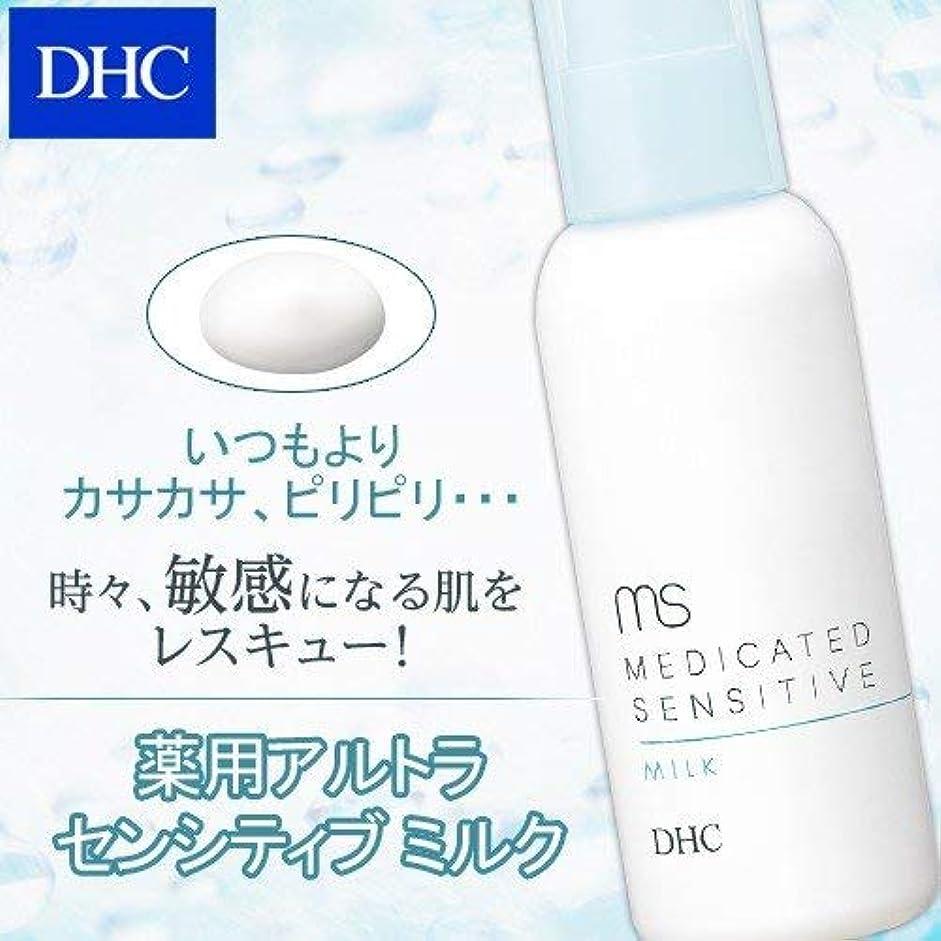 櫛シャーインペリアルDHC薬用アルトラセンシティブ ミルク