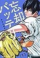 忘却バッテリー 1 (ジャンプコミックス)