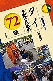 タイを知るための72章