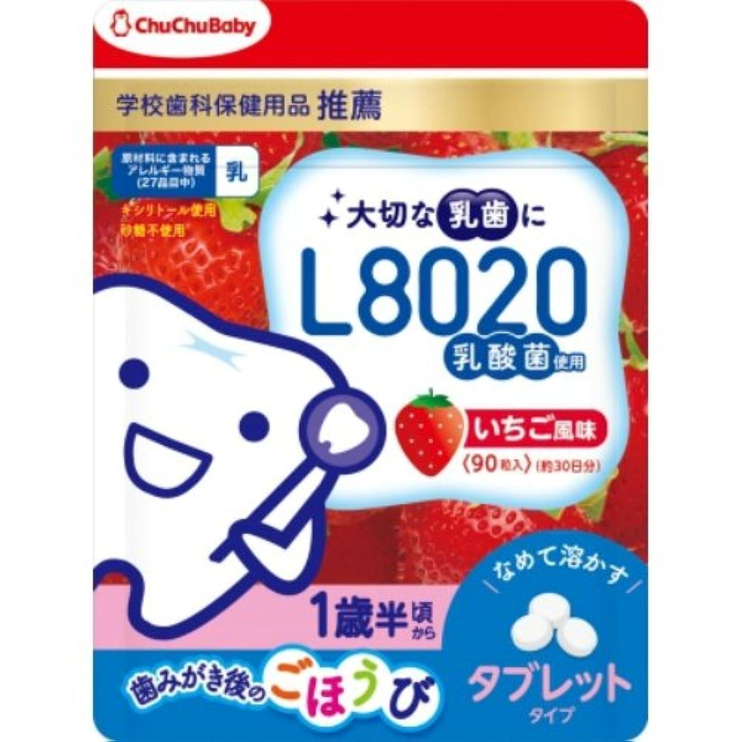 傑作茎したがってL8020乳酸菌チュチュベビータブレットいちご風味 × 5個セット