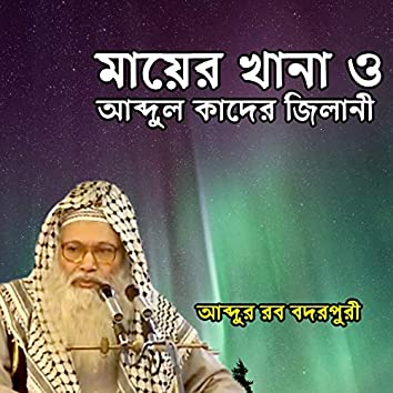 Mayer Khana O Abdul Qader Jilani