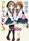 放課後アトリエといろ(2) (カドカワデジタルコミックス)