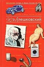 Iuz Aleshkovskii (Antologiia satiry i iumora Rossii XX veka)