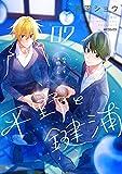 平野と鍵浦 02 (MFコミックス ジーンシリーズ)