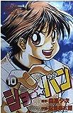 ショー☆バン (10) (少年チャンピオン・コミックス)
