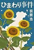 ひまわり事件 (文春文庫)