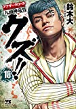 クズ!! ~アナザークローズ九頭神竜男~(18) (ヤングチャンピオン・コミックス)