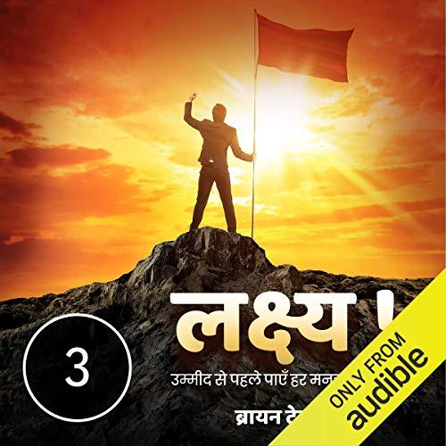 Apne Bhavishya Ka Nirmaann Karein cover art