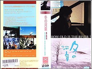 冬の河童 [VHS]