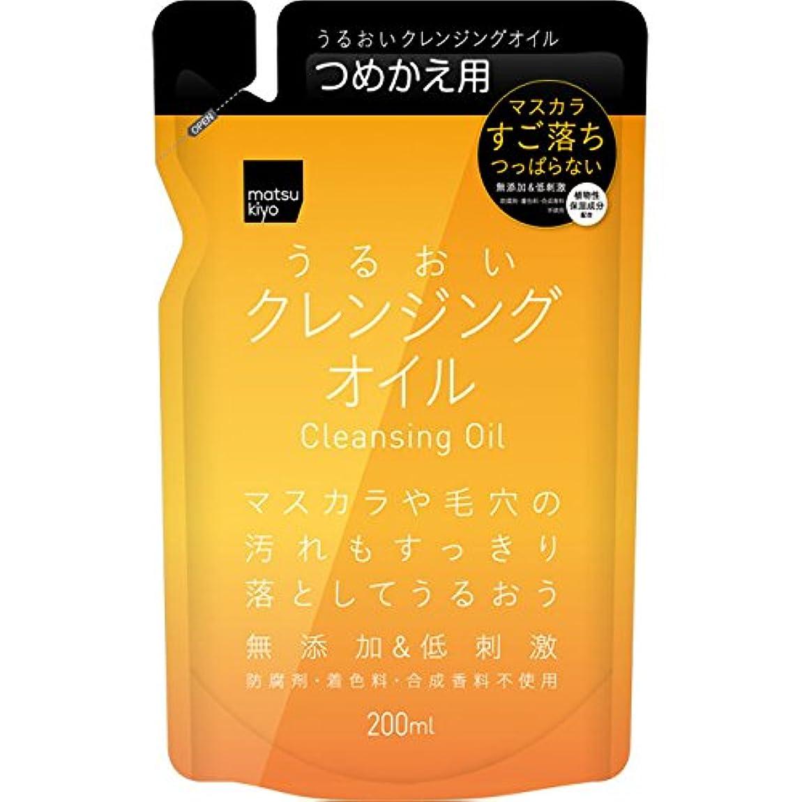 一口なめらかなガイド熊野油脂 matsukiyo うるおいクレンジングオイル 詰替 200ml詰替