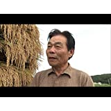 file:145 苦労の数だけ、人生は実る 米農家 石井稔