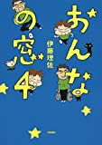 おんなの窓 4 (文春e-book) - 伊藤理佐