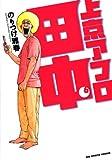 上京アフロ田中(6) (ビッグコミックス)