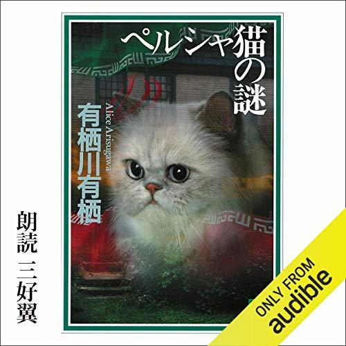 『ペルシャ猫の謎』のカバーアート