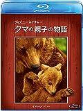 ディズニーネイチャー/クマの親子の物語[Blu-ray/ブルーレイ]