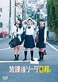放課後ソーダ日和 特別版 DVD[DVD]