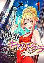 異世界キャバクラ 1 (コミックレガリア)