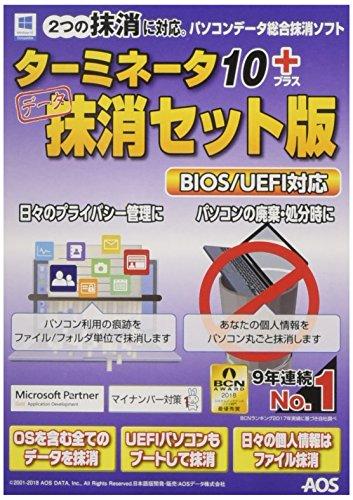 AOSデータ ターミネーター10plus 抹消セット版 BIOS UEFI対応 24R0316TMSー92