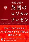 CD BOOK 世界で戦う 英語のロジカルプレゼン (アスカカルチャー)