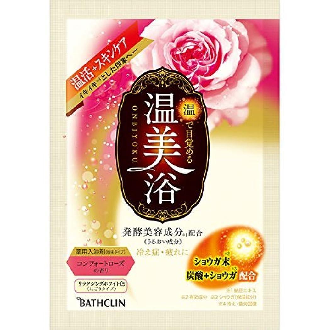 櫛アンビエントレキシコン温美浴ローズ分包40g [医薬部外品]