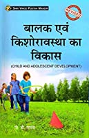 Balak Evam Kishorawastha Ka Vikas (Child And Adolescent Development) (According To B.Ed Syllabus Of Prof. Rajendra Singh (Rajju Bhaiya) University, Prayagraj)