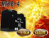 バイク バッテリー グランドマジェスティ YP250G 型式 BA-SG15J 一年保証 T9B-4 密閉式