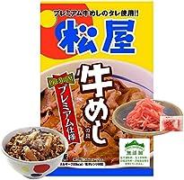 【紅生姜付】松屋 牛めしの具30個(プレミアム仕様) 牛丼 【冷凍】