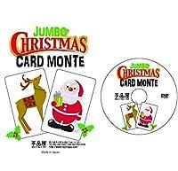 手品屋 ジャンボクリスマスカードモンテ<サンタとトナカイが入れ替わる観客参加型マジック!盛り上がります!>日本メーカー