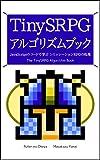 TinySRPG アルゴリズムブック: JavaScriptのコードで学ぶ シミュレーションRPGの処理 るてんのプチ技術書
