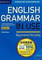 学習手帳付 日本限定版 English Grammar in Use 5th edition Book with answers Japan Special edition